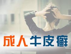 成人牛皮癣患者护理的方式!.jpg