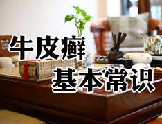 牛皮癣患者能结婚生孩子吗?.jpg